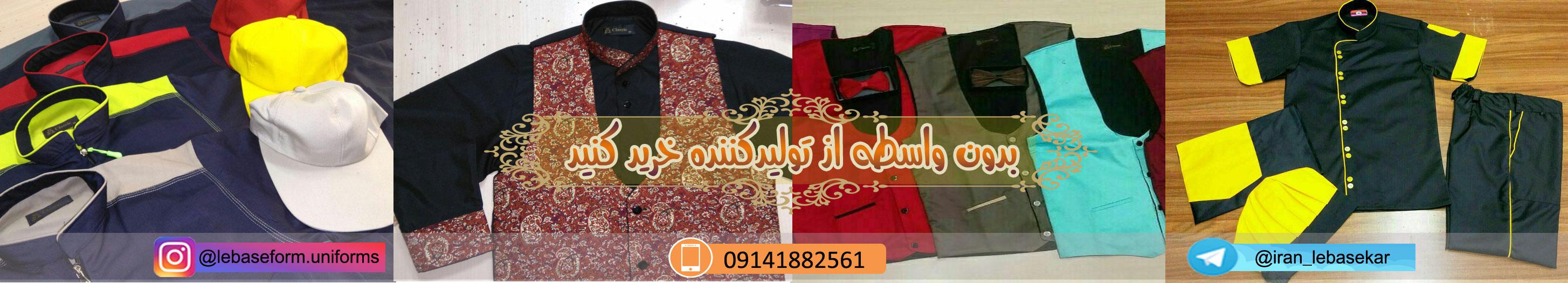 فروش انواع لباس کار