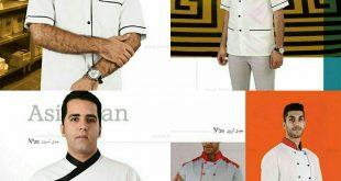 فروش عمده لباس فرم کمک آشپز