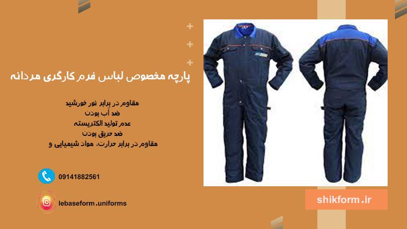 لباس فرم کارگری مردانه