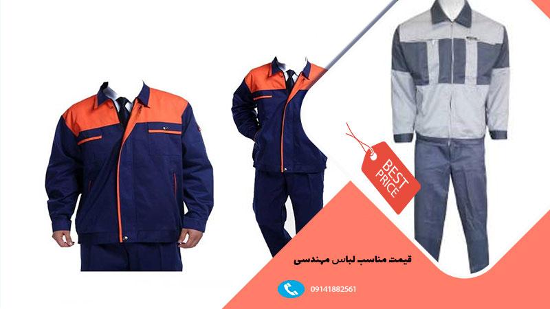 خرید لباس فرم مهندسی