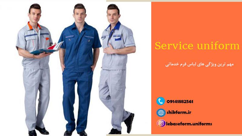 قیمت لباس فرم خدماتی